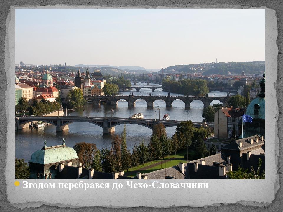 Згодом перебрався до Чехо-Словаччини