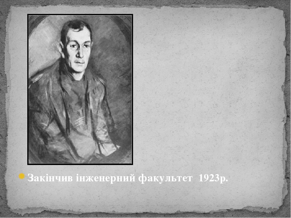 Закінчив інженерний факультет 1923р.