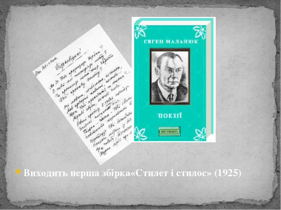 Виходить перша збірка«Стилет і стилос» (1925)
