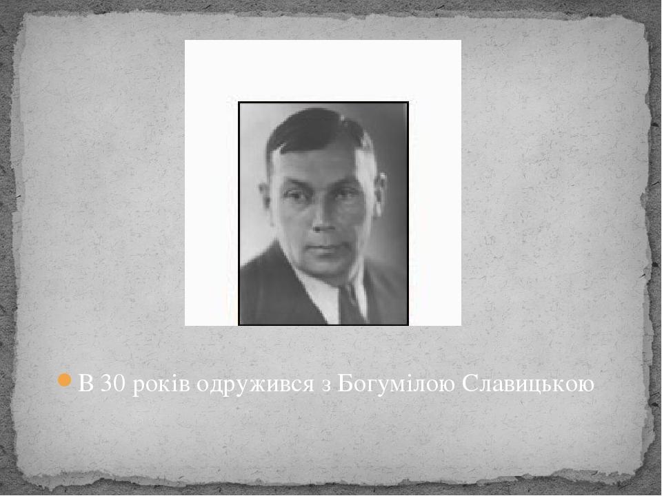 В 30 років одружився з Богумілою Славицькою