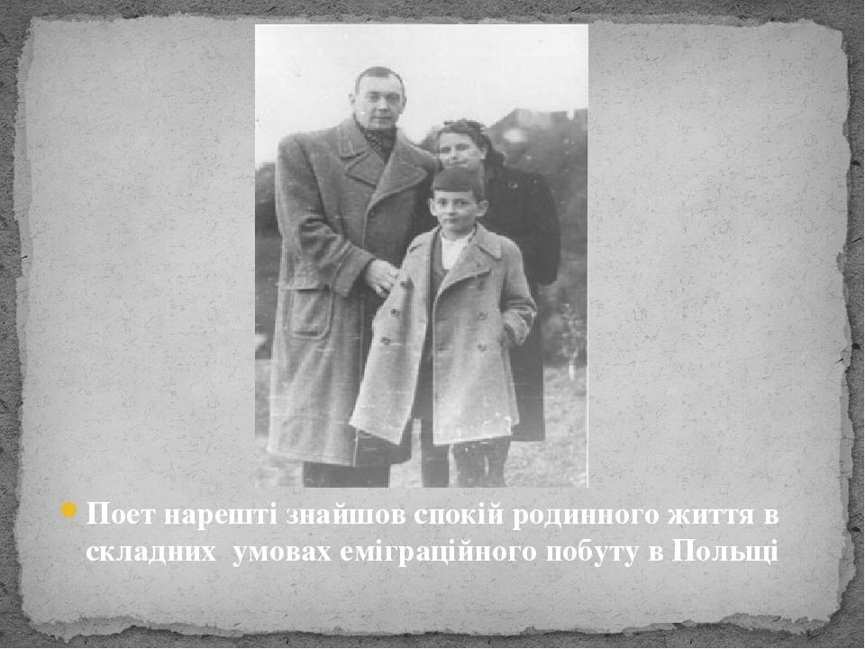 Поет нарешті знайшов спокій родинного життя в складних умовах еміграційного побуту в Польщі