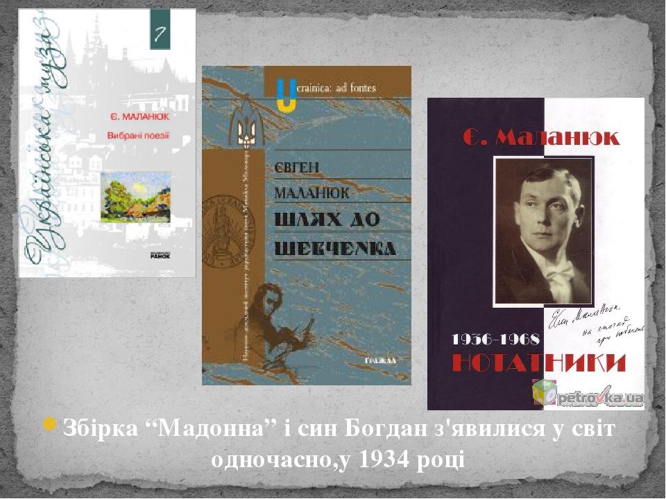 """Збірка """"Мадонна"""" і син Богдан з'явилися у світ одночасно,у 1934 році"""