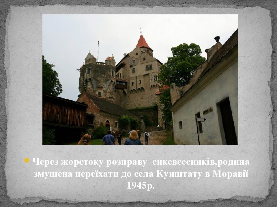 Через жорстоку розправу енкевеесників,родина змушена переїхати до села Кунштату в Моравії 1945р.