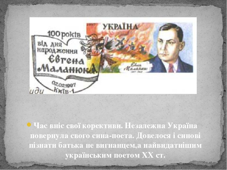 Час вніс свої корективи. Незалежна Україна повернула свого сина-поета. Довелося і синові пізнати батька не вигнанцем,а найвидатнішим українським по...