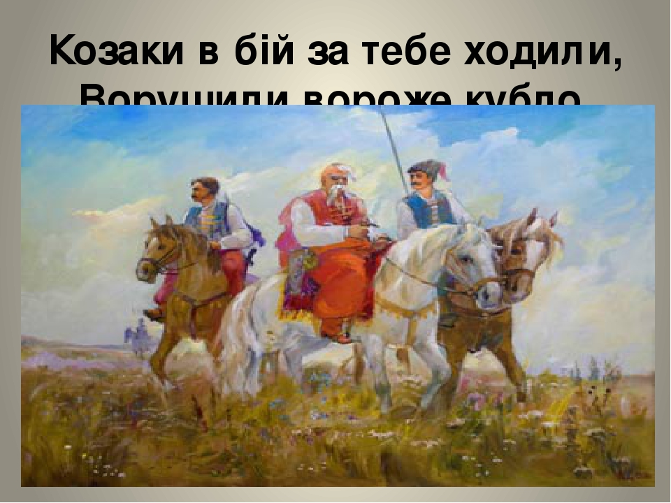 Козаки в бій за тебе ходили, Ворушили вороже кубло.