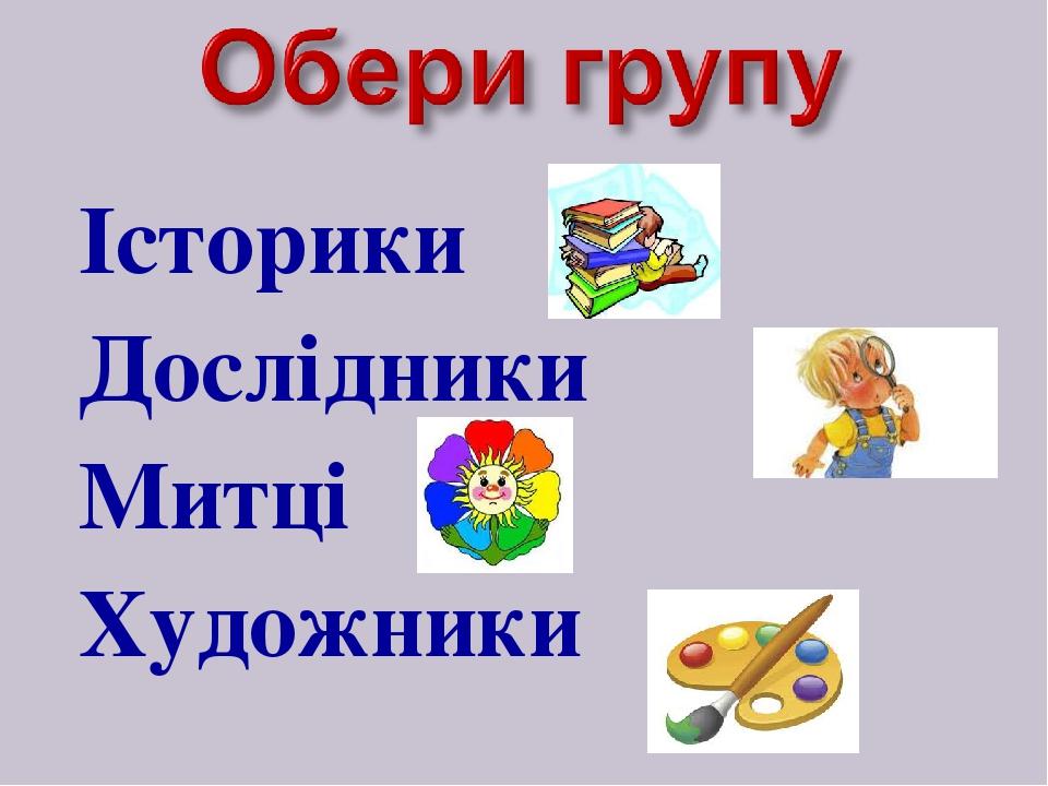 Історики Дослідники Митці Художники