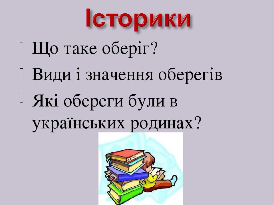 Що таке оберіг? Види і значення оберегів Які обереги були в українських родинах?