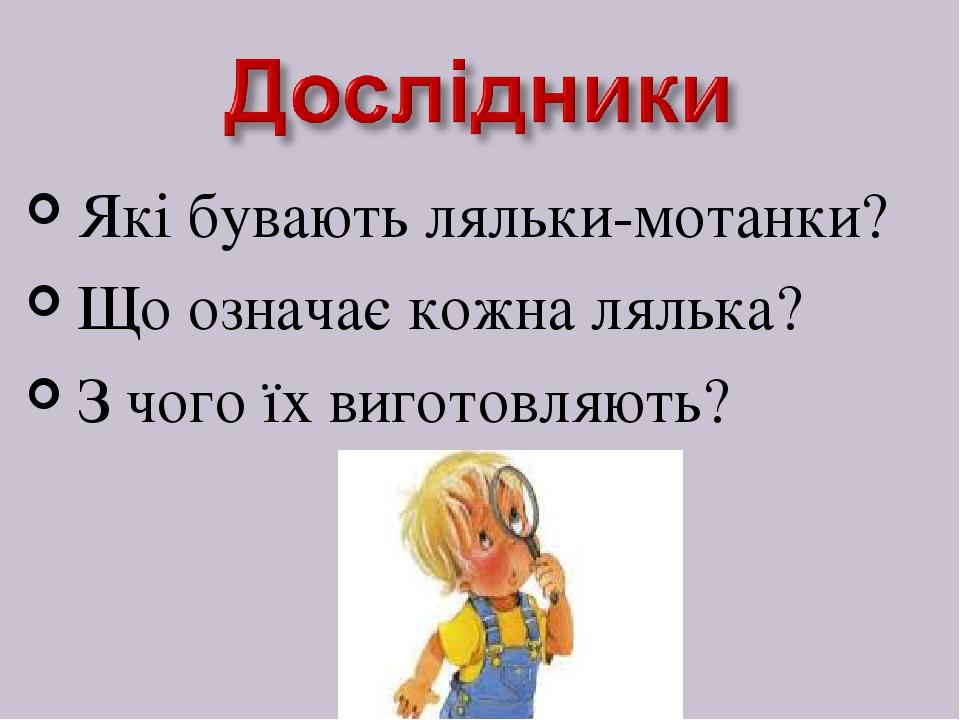 Які бувають ляльки-мотанки? Що означає кожна лялька? З чого їх виготовляють?