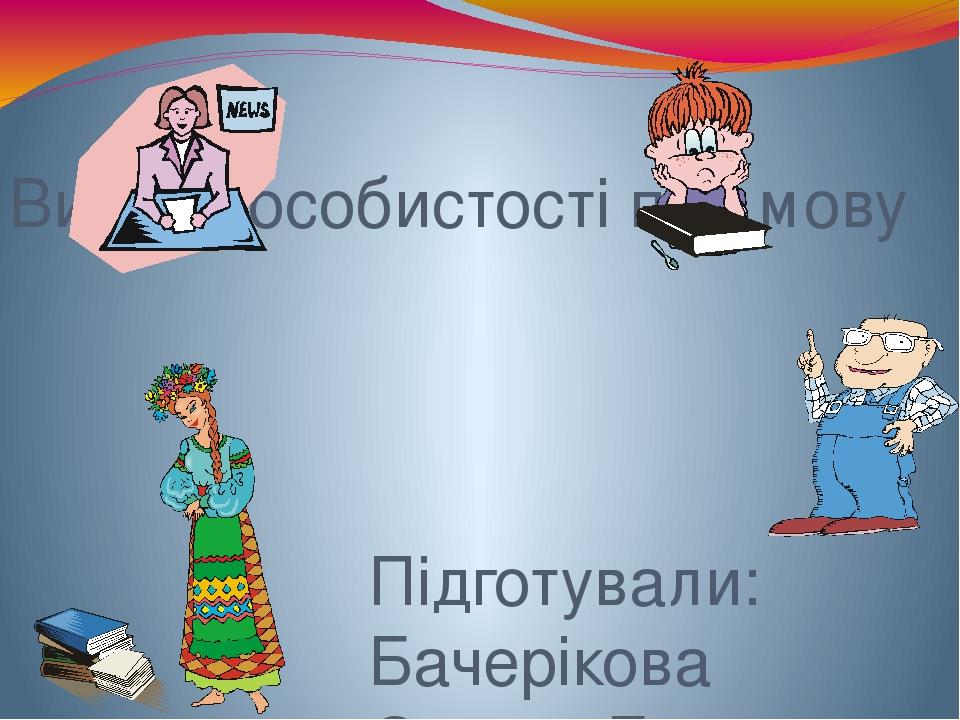 Видатніособистості про мову Підготували: Бачерікова Олена, Беденко Ганна, Мирошніченко Аліна, Висоцька Еля.