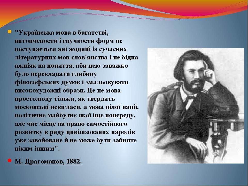 """""""Українська мова в багатстві, витончености і гнучкости форм не поступається ані жодній із сучасних літературних мов слов'янства і не бідна ажніяк н..."""