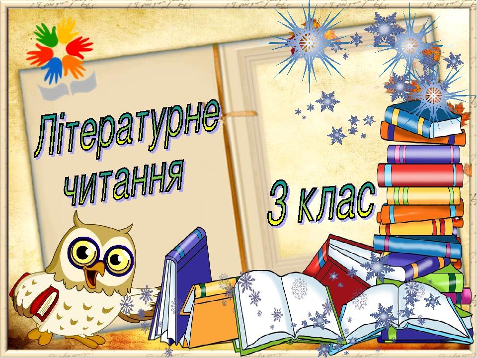 «Літературне читання»