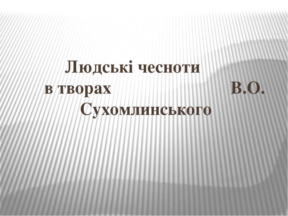 Людські чесноти в творах В.О. Сухомлинського
