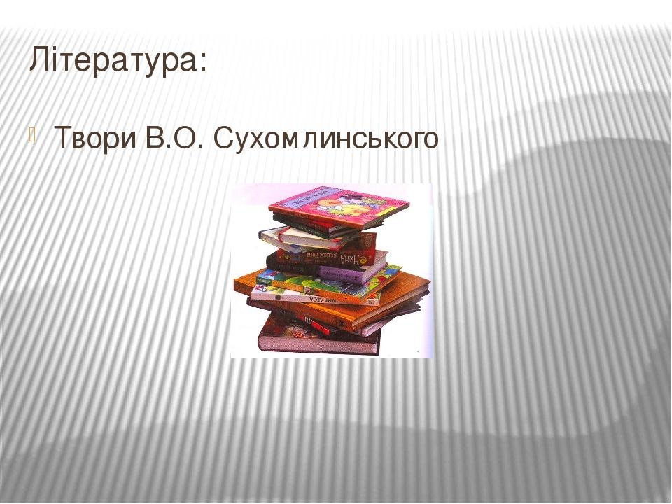 Література: Твори В.О. Сухомлинського