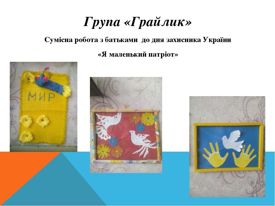 Група «Грайлик» Сумісна робота з батьками до дня захисника України «Я маленький патріот»