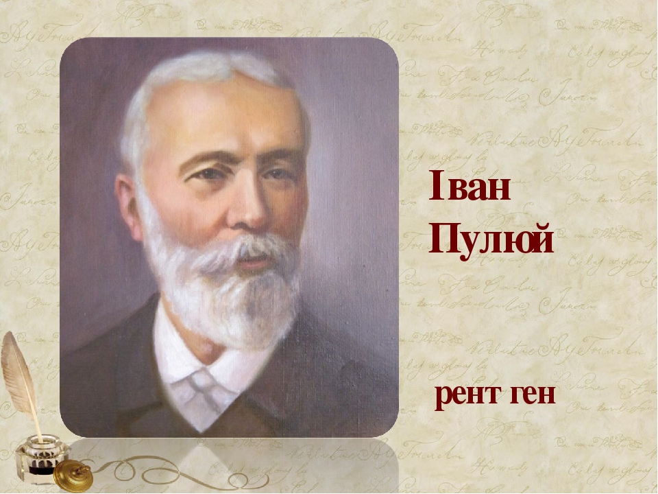 Іван Пулюй рентген
