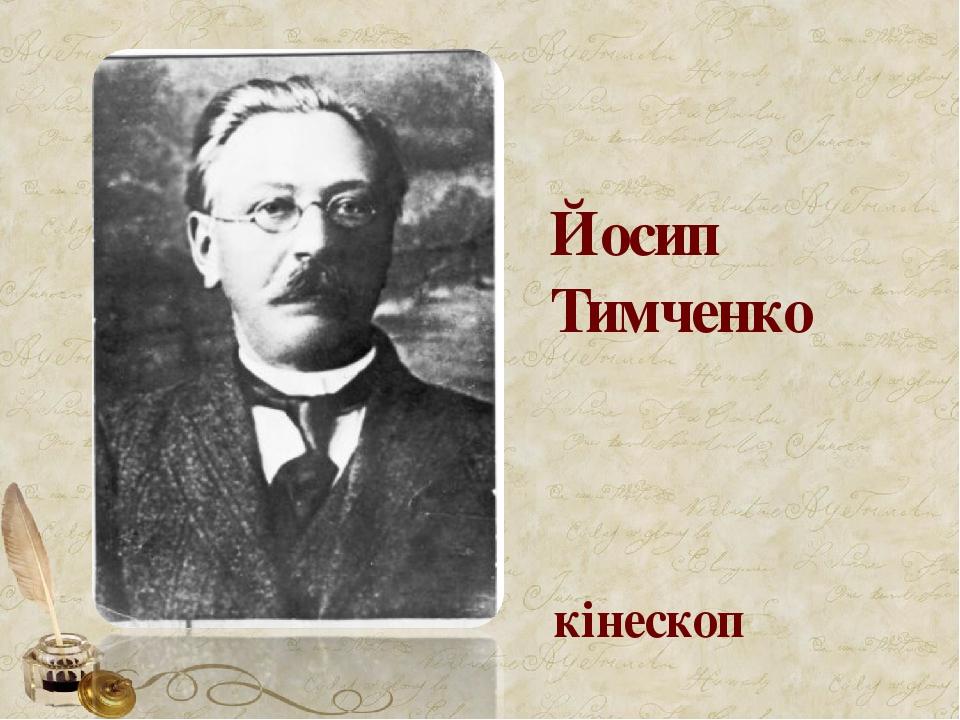 Йосип Тимченко кінескоп
