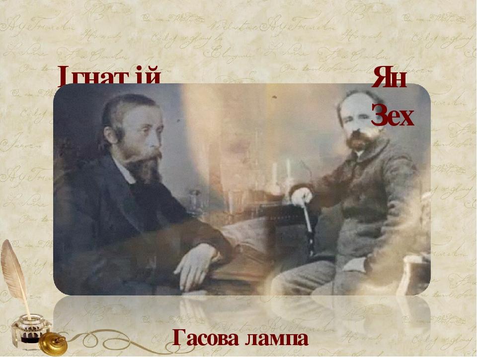 Ігнатій Лукасевич Ян Зех Гасова лампа