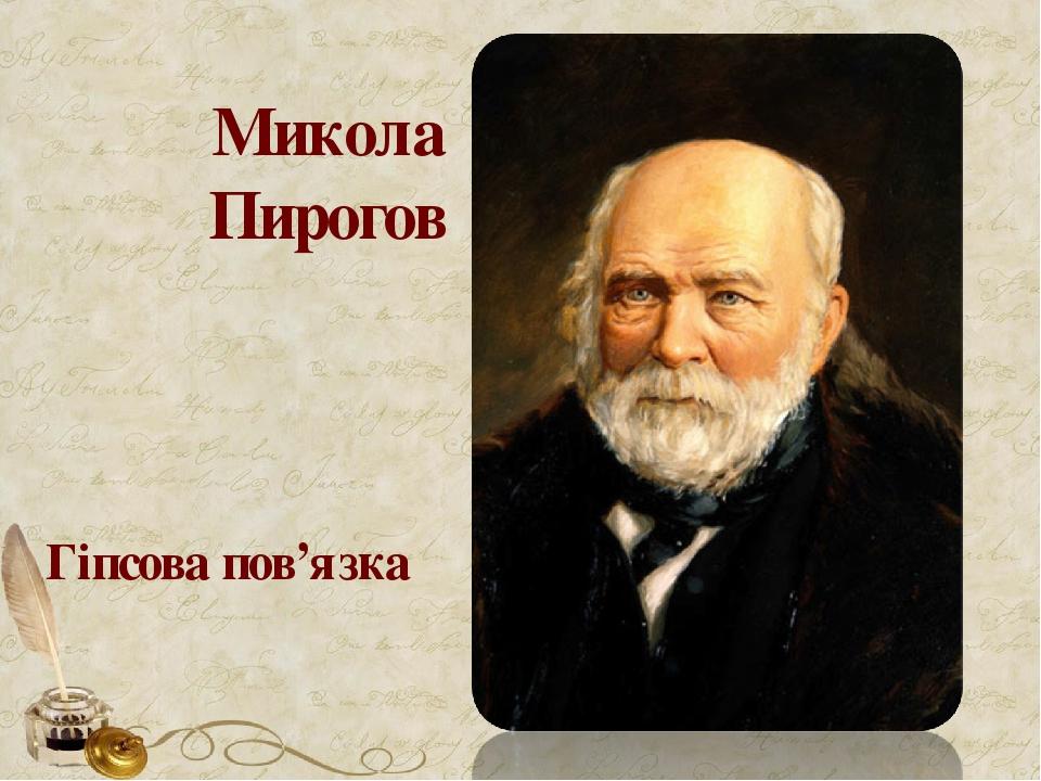 Микола Пирогов Гіпсова пов'язка