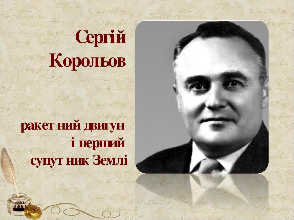 ракетний двигун і перший супутник Землі Сергій Корольов