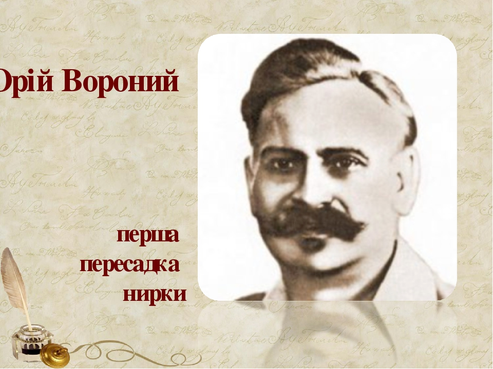 перша пересадка нирки Юрій Вороний