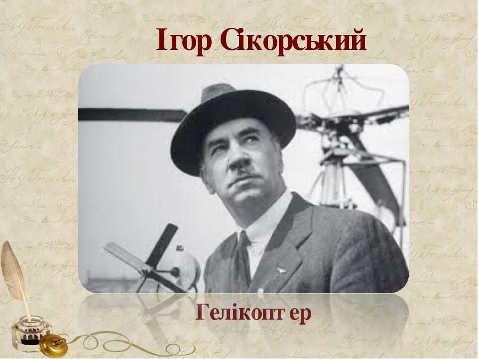 Гелікоптер Ігор Сікорський