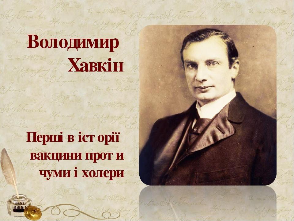 Перші в історії вакцини проти чуми і холери Володимир Хавкін