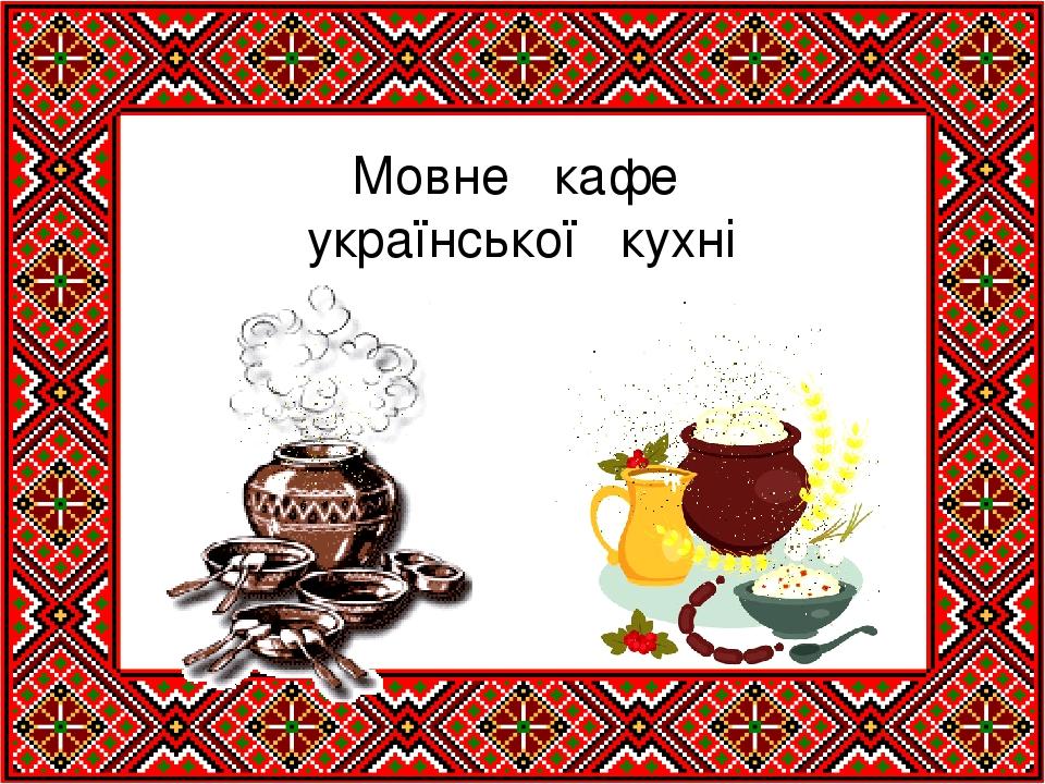 Мовне кафе української кухні