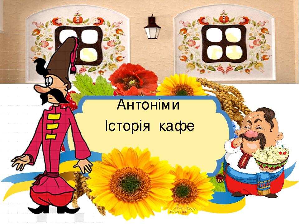 Історія кафе Антоніми