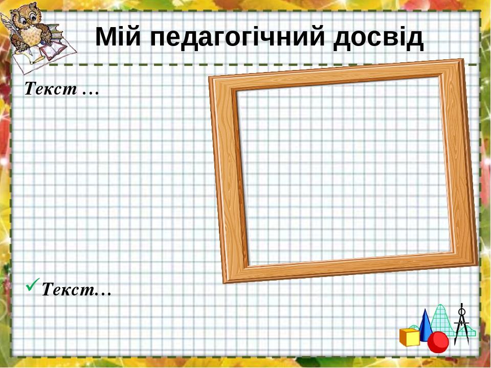 Мій педагогічний досвід Текст … Текст…