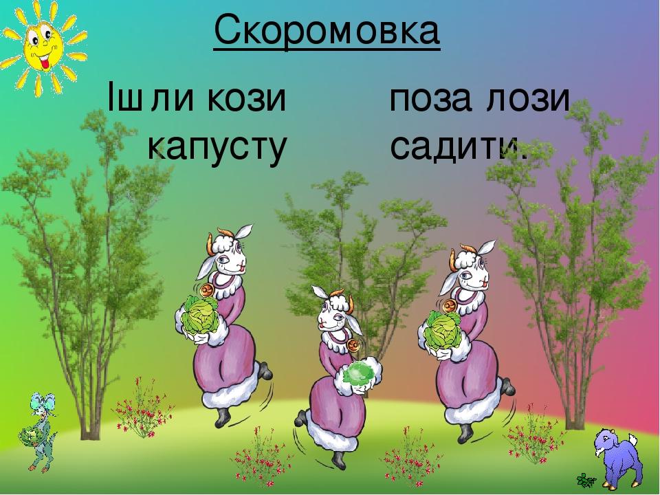Скоромовка Ішли кози поза лози капусту садити.