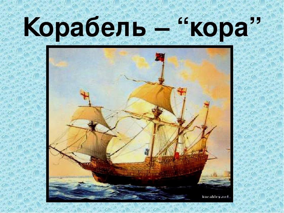 """Корабель – """"кора"""""""