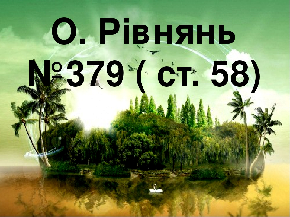 О. Рівнянь №379 ( ст. 58)