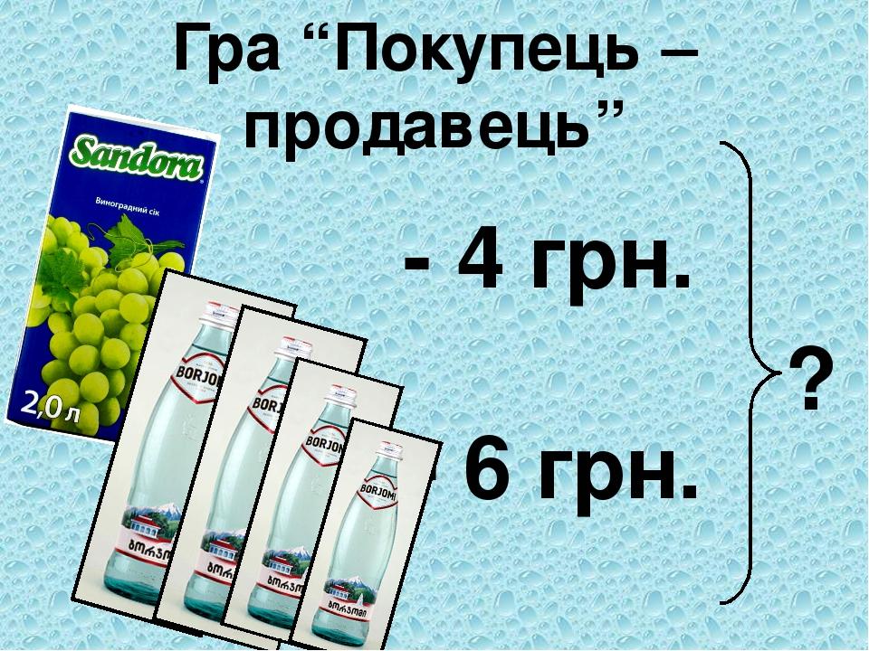 "Гра ""Покупець – продавець"" - 4 грн. - 6 грн. ?"