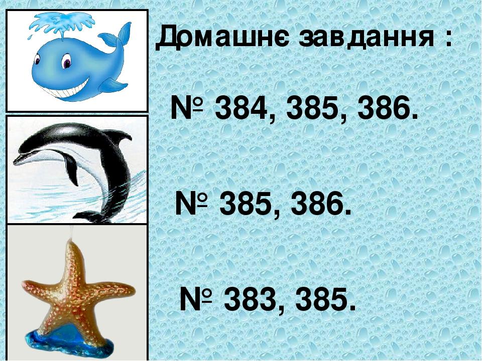 Домашнє завдання : № 384, 385, 386. № 385, 386. № 383, 385.