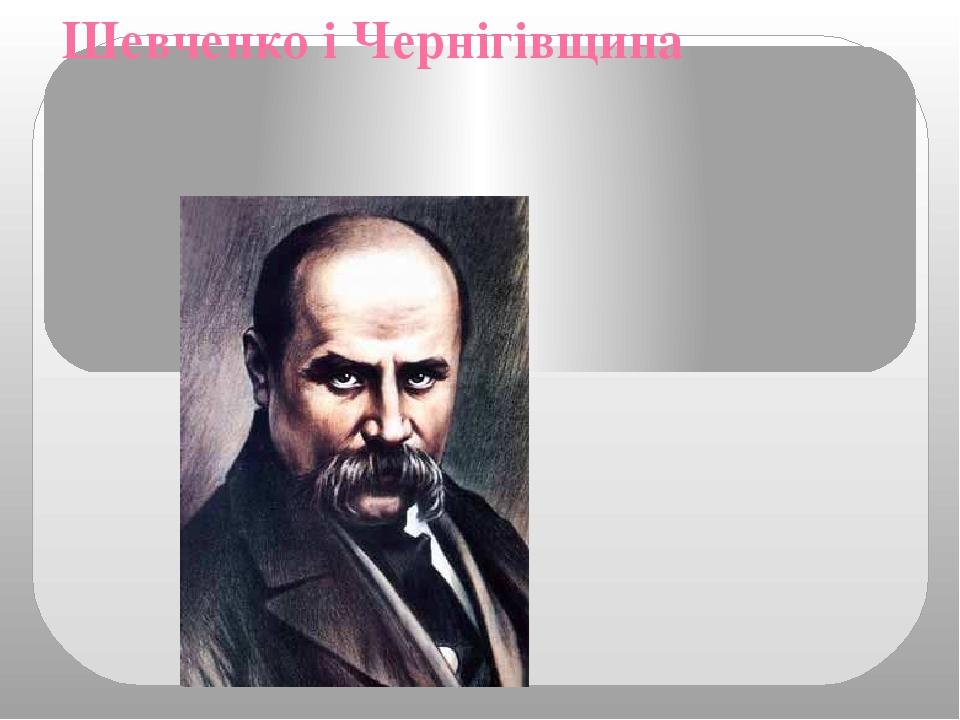 Шевченко і Чернігівщина
