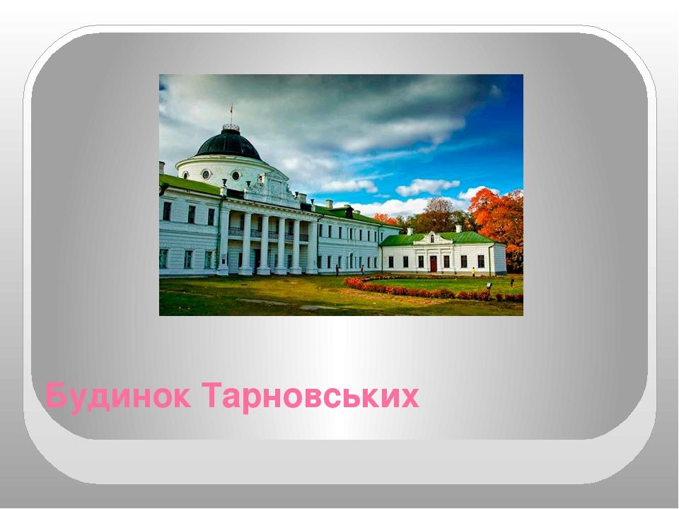 Будинок Тарновських