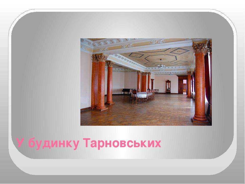 У будинку Тарновських
