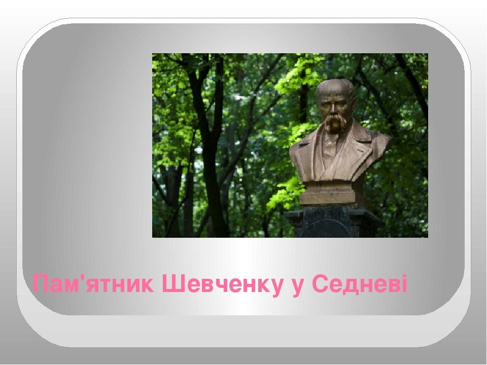 Пам'ятник Шевченку у Седневі
