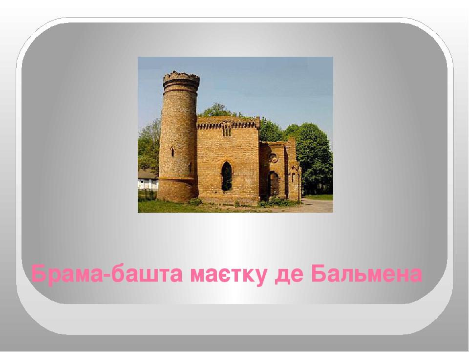 Брама-башта маєтку де Бальмена