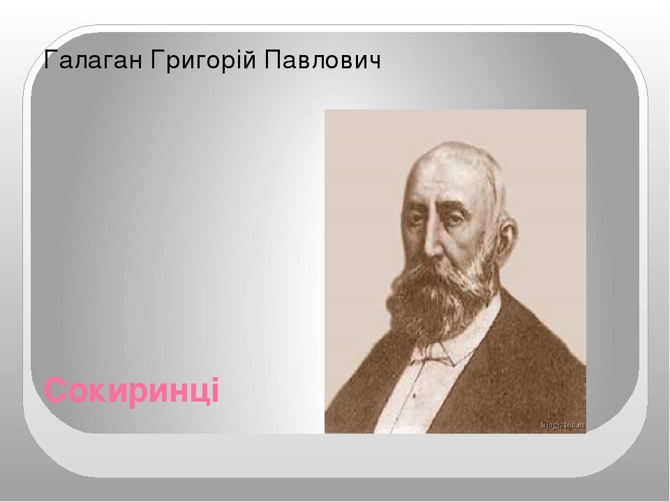 Сокиринці Галаган Григорій Павлович