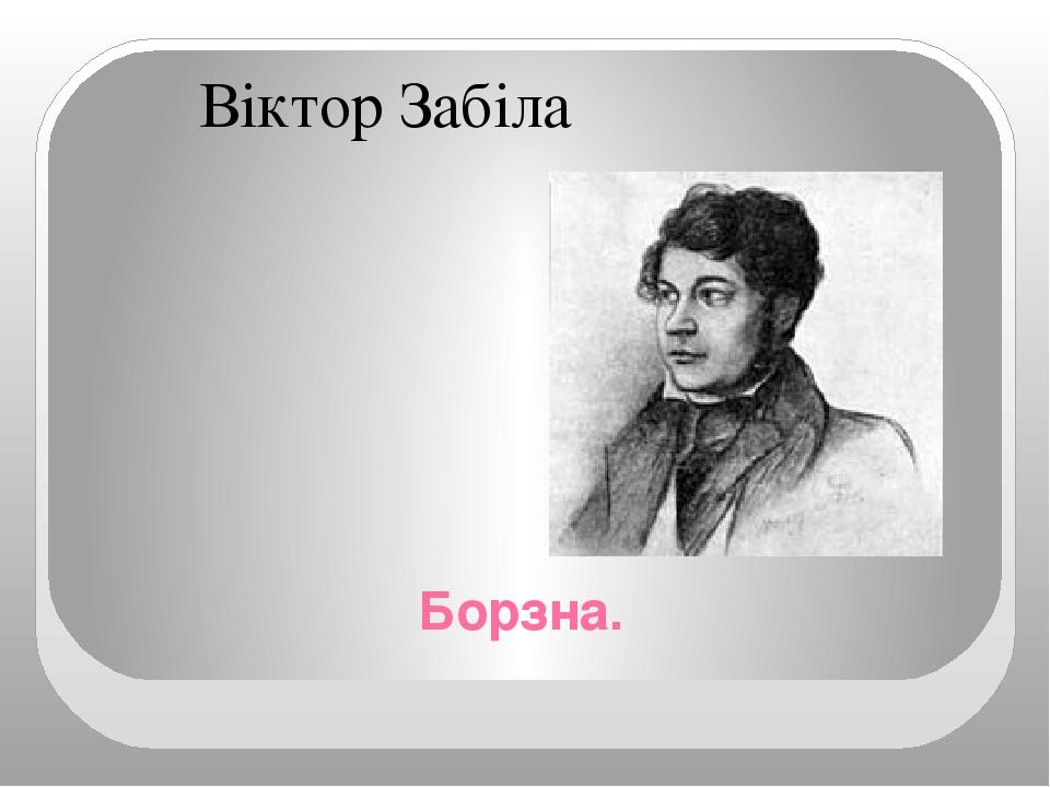 Борзна. Віктор Забіла