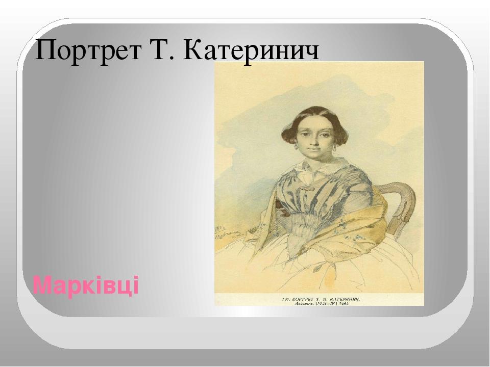 Марківці Портрет Т. Катеринич