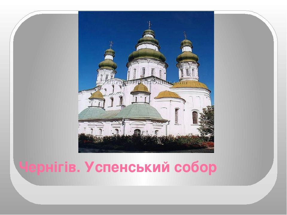 Чернігів. Успенський собор