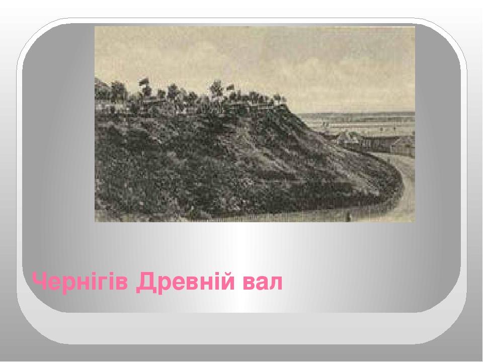 Чернігів Древній вал