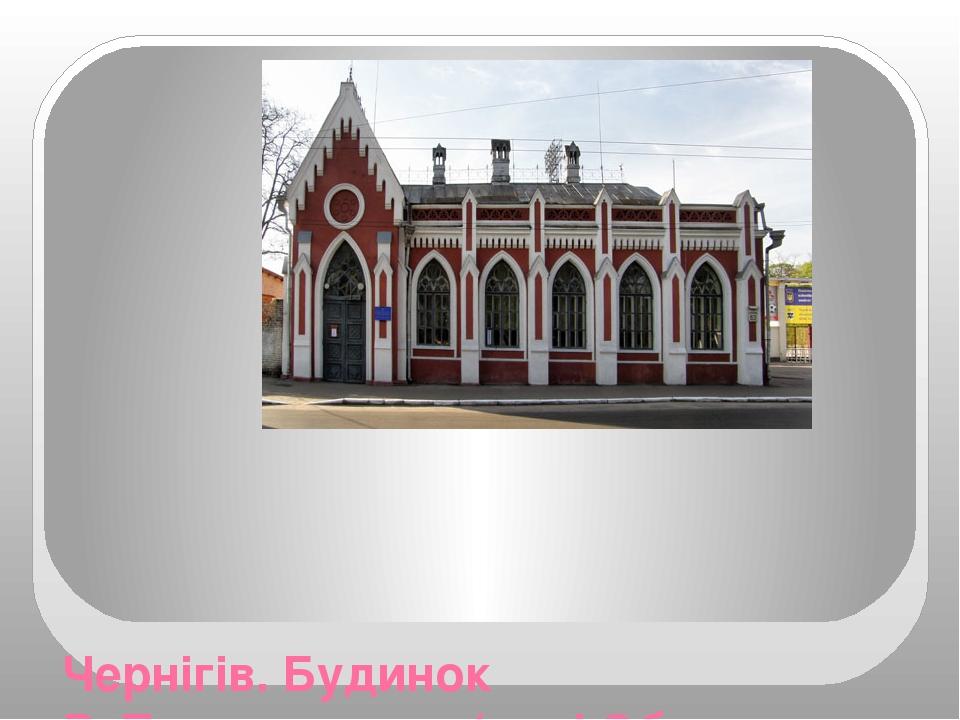 Чернігів. Будинок В. Тарновського (нині Обласна бібліотека для юнацтва)
