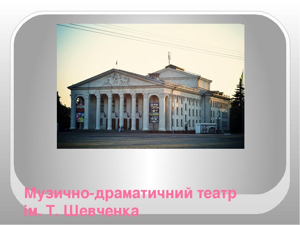 Музично-драматичний театр ім. Т. Шевченка