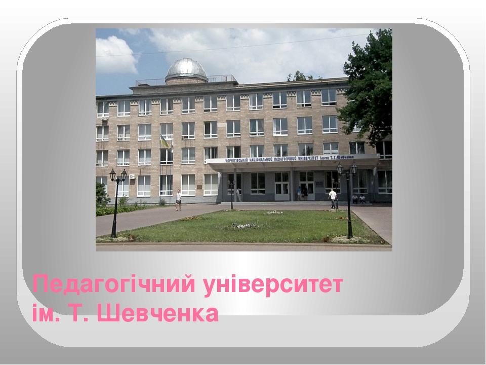 Педагогічний університет ім. Т. Шевченка