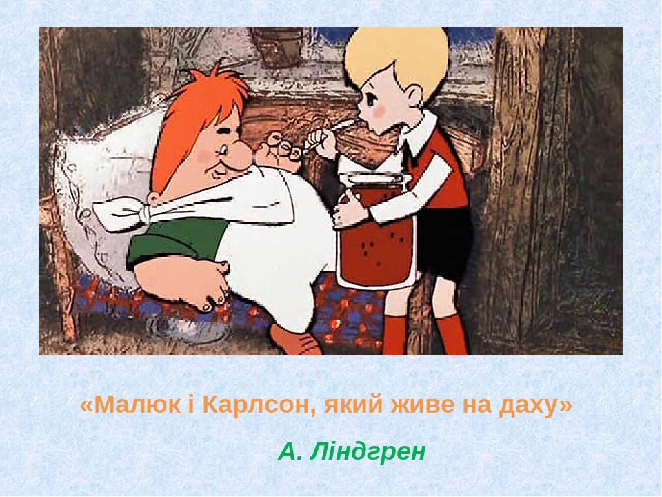 «Малюк і Карлсон, який живе на даху» А. Ліндгрен
