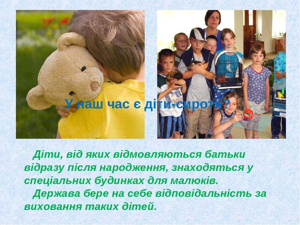 У наш час є діти-сироти? Діти, від яких відмовляються батьки відразу після народження, знаходяться у спеціальних будинках для малюків. Держава бере...