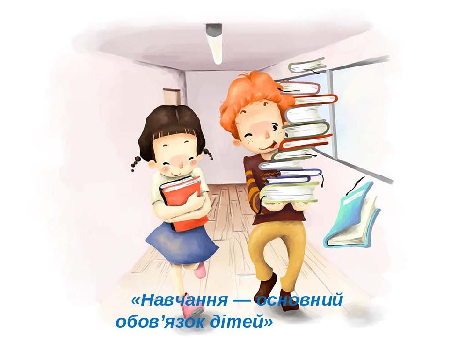 «Навчання — основний обов'язок дітей»